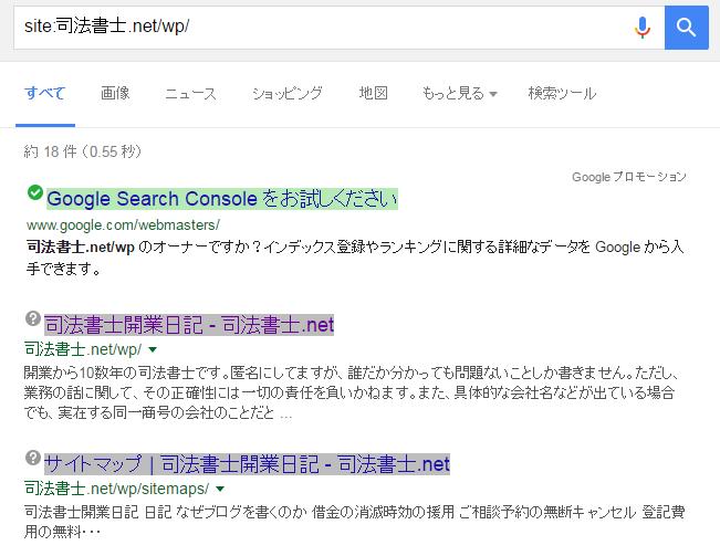 Googleへのインデックス確認