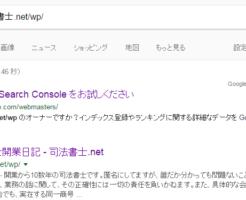 site:司法書士.net/wp/